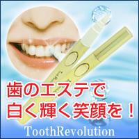 白い歯になるトゥースレボリューション